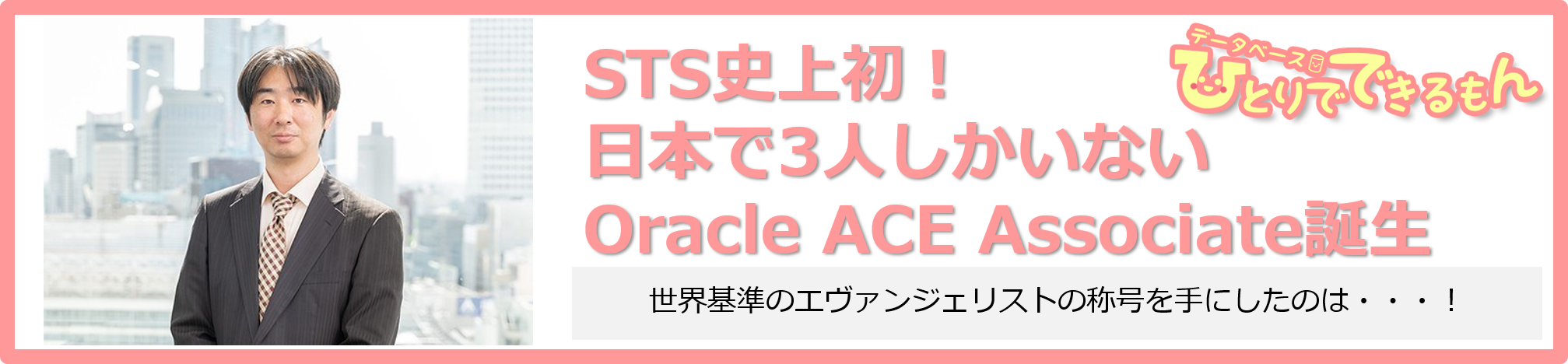 STS史上初!世界基準のOracle ACE Associate誕生!