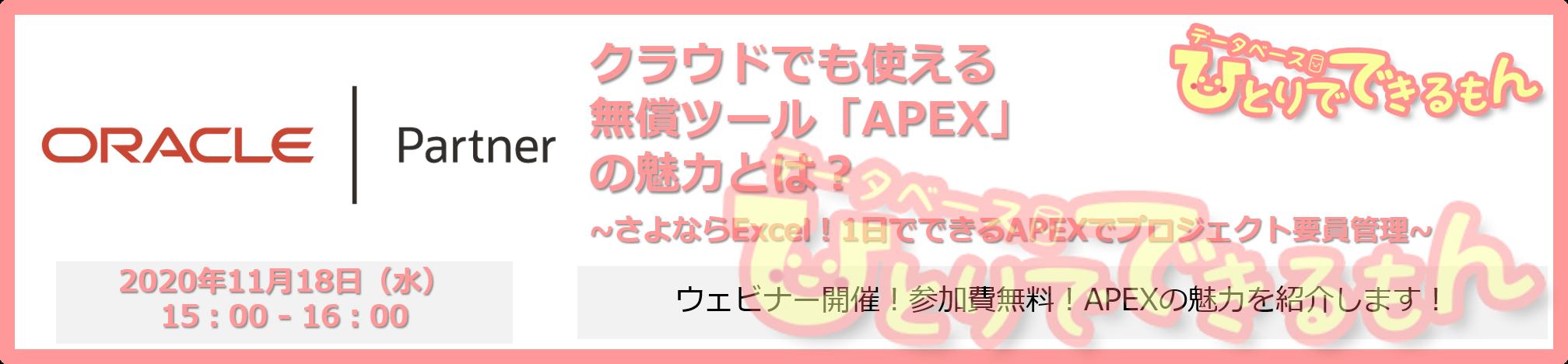 【ウェビナー告知】クラウドでも使える無償ツール「APEX」の魅力とは?
