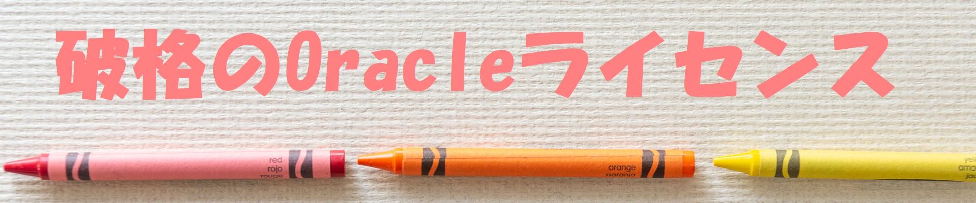 Oracleライセンス