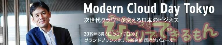 Modern Cloud Day Tokyo