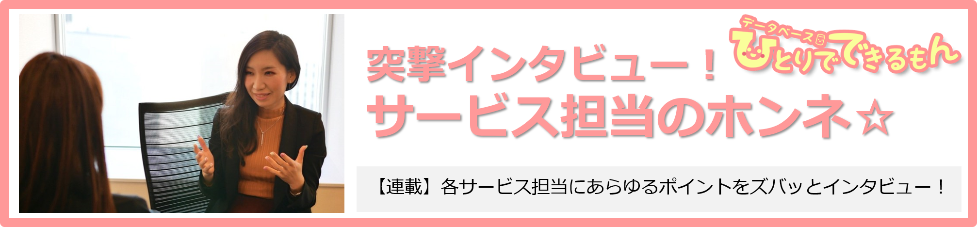【突撃インタビュー!】サービス担当のホンネ☆