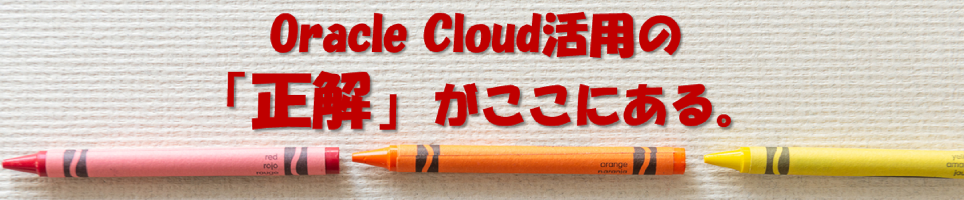 Oracle Cloud活用