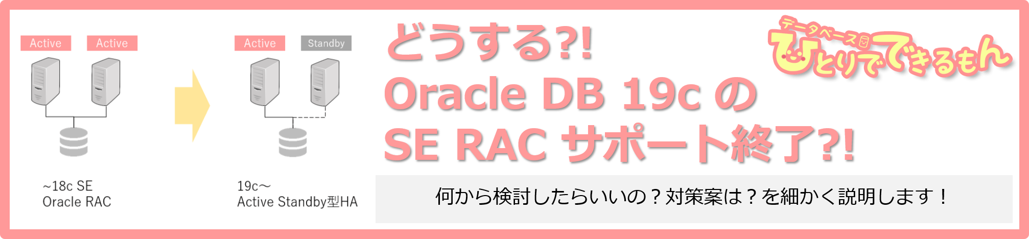 大変!どうする?Oracle Database 19c の SE RAC サポート終了